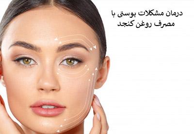 درمان مشکلات پوستی با روغن شگفت انگیز کنجد