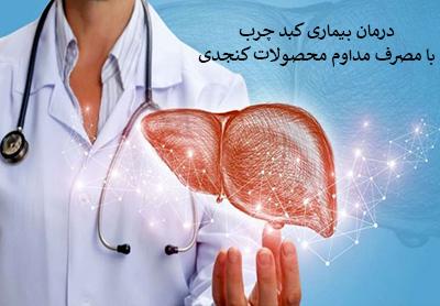 درمان قطعی کبد چرب با مصرف محصولات کنجدی