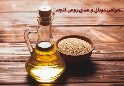 خواص غذایی و درمانی روغن کنجد