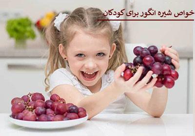خواص و فواید شگفت انگیز شیره انگور برای کودکان و نوجوانان