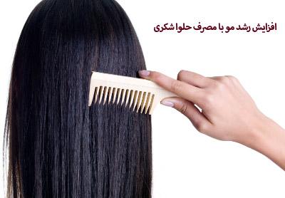 افزایش رشد مو با  مصرف حلوا شکری