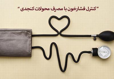 کنترل فشار خون با مصرف محصولات کنجدی