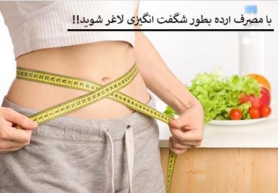 با مصرف ارده بطور شگفت انگیزی لاغر شوید!!