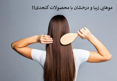 موهایی زیبا و درخشان با محصولات کنجدی!!