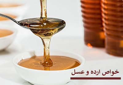 فواید مصرف ارده و عسل