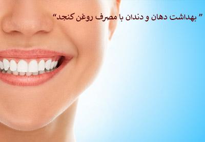 بهداشت دهان و دندان با مصرف روغن کنجد