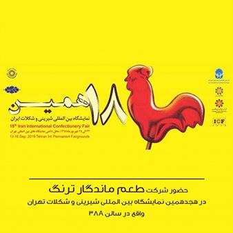 حضور شرکت طعم ماندگار ترنگ در هجدهمین نمایشگاه بین المللی شیرینی و شکلات  ایران