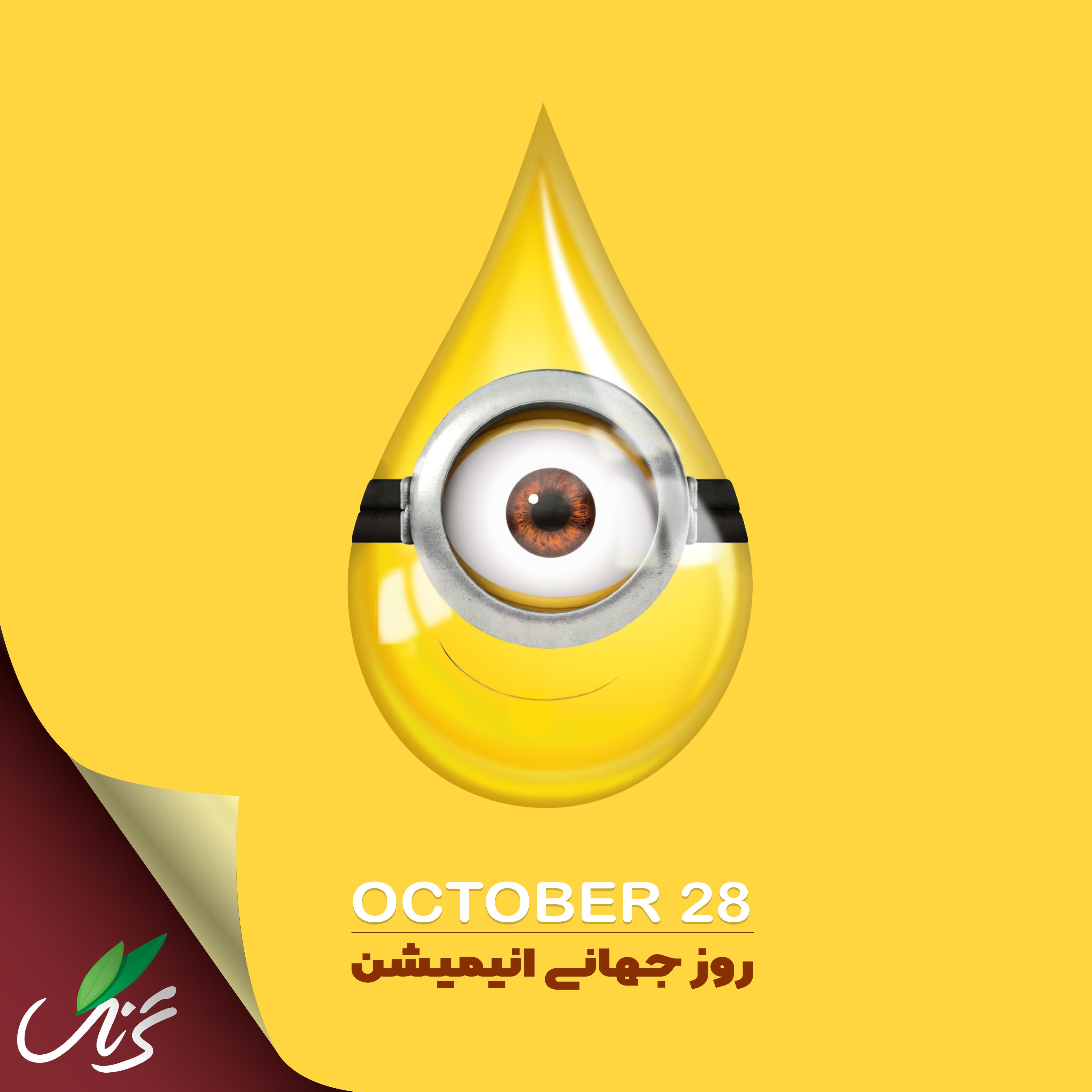 28 اکتبر روز جهانی انیمیشن